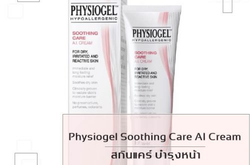 Physiogel Soothing Care AI Cream